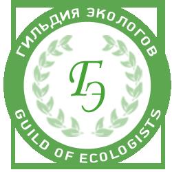 Гильдия Экологов