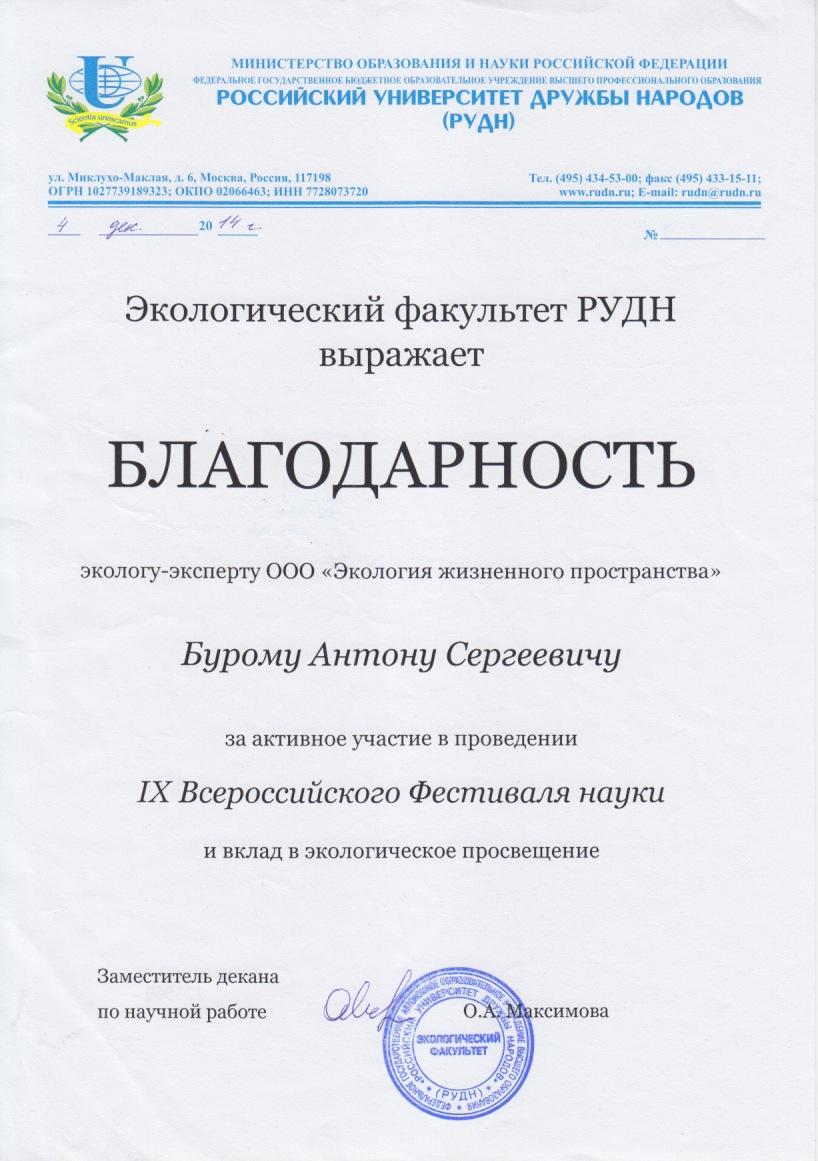 Бурый Антон Фестиваль науки