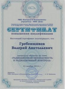 сертифика Гребенщикова Валерия ДОЗА