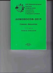 сборник Ломоносов 2015 секция Биология