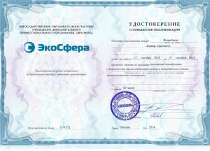 Удостоверение Ястребцева А. С. о прохождении курсов ЭкоСфера