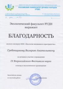 Валерий Гребенщиков