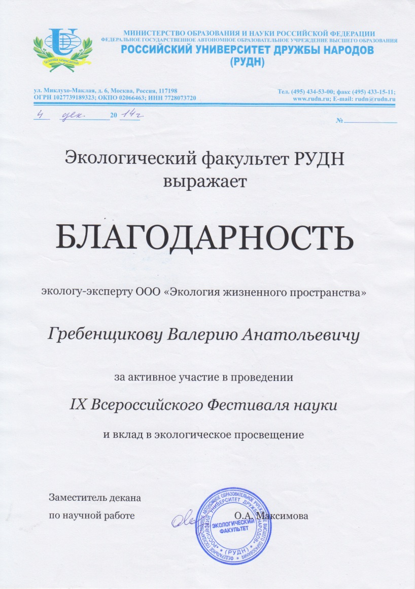 Гребенщиков Валерий Фестиваль Науки