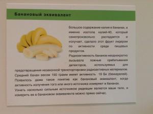 Радиация в бананах
