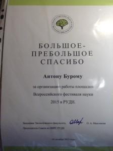 Бурый Антон. Экологический факультет.