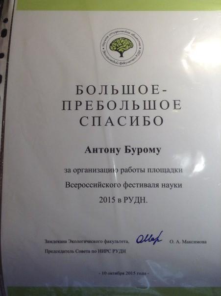 Бурому Антону Сергеевичу от Экологического факультета